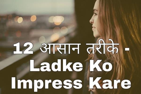 ladke-ko-impress-kaise-kare